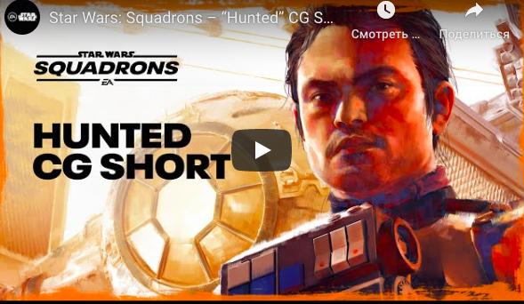 Photo of Короткометражка Star Wars: Squadrons 'Hunted'